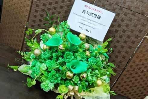喜矢武豊様のバースデーイベント祝い花 @新木場STUDIO COAST 【 #ヲモヒヲカタチニ 】