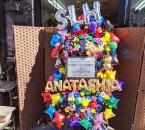 SHARE LOCK HOMES様&Anatashia様の2マンライブ公演祝いフラスタ @ZeppDiverCity 【 #ヲモヒヲカタチニ 】
