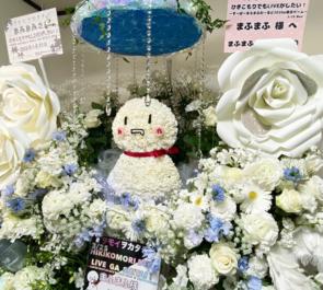 まふまふ様のワンマンライブ「ひきライ」公演祝いまふてるちゃんモチーフ4基連結フラスタ @東京ドーム