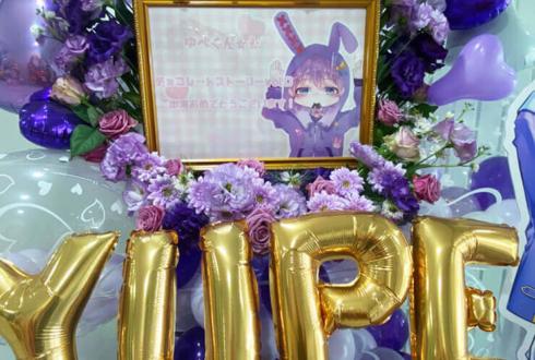 ゆぺくん☆★様のちょこらび チョコレートストーリー vol.0出演祝いフラスタ @白金高輪SELENE b2