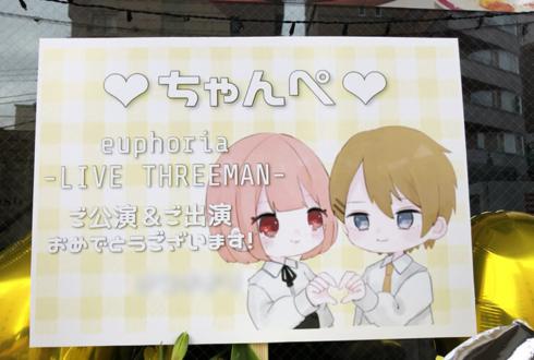 ちゃんぺ様の3マンライブeuphoria出演祝いフラスタ @TOGI BAR【無観客ライブ】