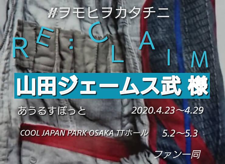 山田ジェームス武様の主演舞台「RE:CLAIM」公演祝いフラスタ