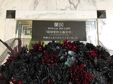 黒系フラスタ造花
