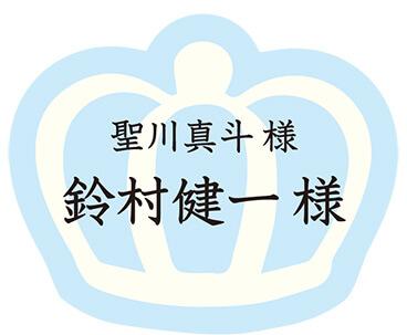 聖川真斗(cv.鈴村健一)様