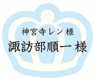神宮寺レン(cv.諏訪部順一)様