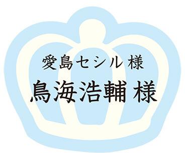 愛島セシル(cv.鳥海浩輔)様