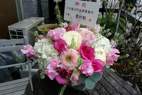 日本橋浜町 奥村剛先生の弁護士事務所開業祝い花