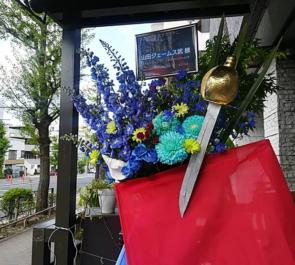 山田ジェームス武様の主演舞台「RE:CLAIM」公演祝いフラスタ @あうるすぽっと【 #ヲモヒヲカタチニ 】