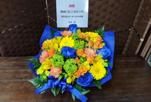 【 #月の光も雨の音も 】 村口知巳監督 最新短編映画 『美しいロジック』公開祝い花