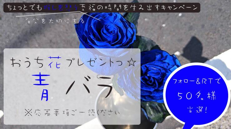 青バラプレゼント