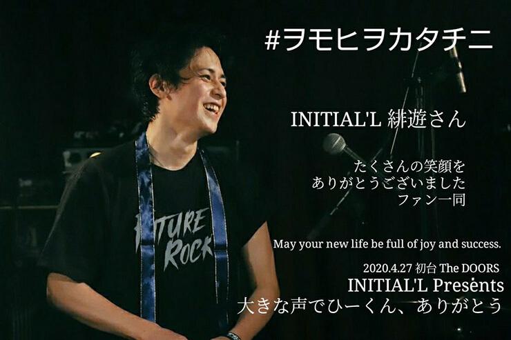 INITIAL'L Presents 大きな声で『ひーくん、ありがとう。』立て札