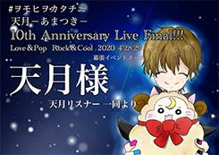 天月-あまつき- 10th Anniversary Live Final!! ~Love&Pop/Rock&Cool~