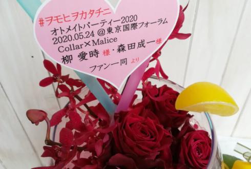 Collar×Malice 柳愛時様 森田成一様のオトメイトパーティー2020出演祝い花 カップルドリンクアレンジ @東京国際フォーラム 【 #ヲモヒヲカタチニ 】