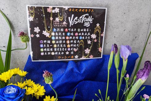 舞台『YOSHITSUNE 廻』公演祝い花 @北千住天空劇場 【 #ヲモヒヲカタチニ 】