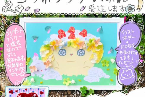 雨宮沙月×はなしごとコラボフラワーパネル