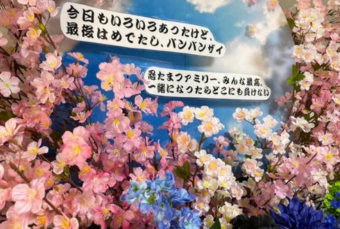ミュージカル『忍たま乱太郎』第11弾 ~忍たま 恐怖のきもだめし~公演祝いフラスタ【 #ヲモヒヲカタチニ 】