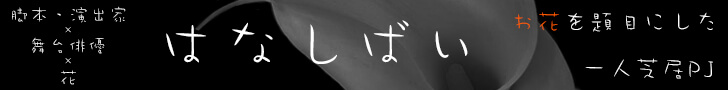 脚本・演出家×舞台俳優×花「はなしばい」