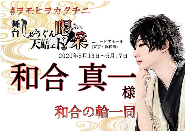 舞台『しょうぐん 天晴れェド!~喝采~』 #ヲモヒヲカタチニ no.48立て札