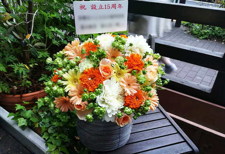 中央区八丁堀 15周年祝い花