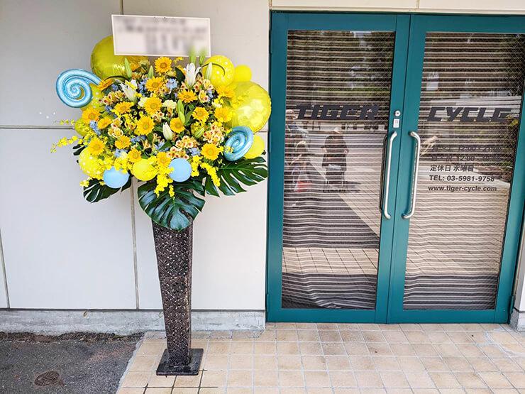 tiger cycle様の開店祝いアイアンスタンド花 @大塚
