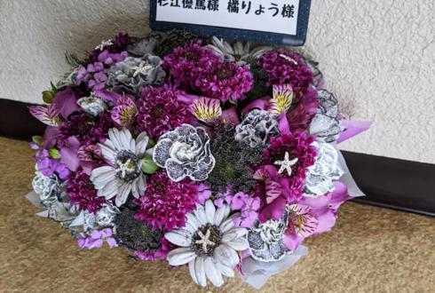 杉江優篤様 橘りょう様のLINE LIVE「今なにしてる?」配信祝い花