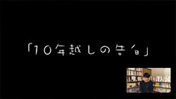 アナログスイッチ 佐藤慎哉コメンタリー