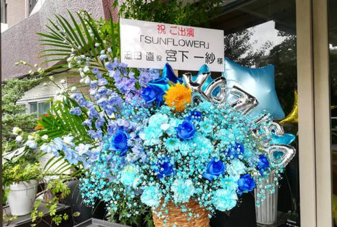 宮下一紗様の舞台「SUNFLOWER」出演祝いコーンスタンド花 @ウッディシアター中目黒
