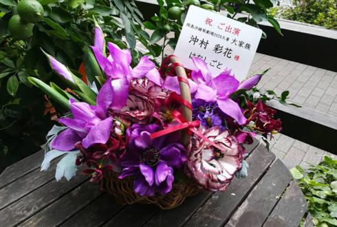 沖村彩花様の舞台「大家族」出演祝い楽屋花 @阿佐ヶ谷シアターシャイン