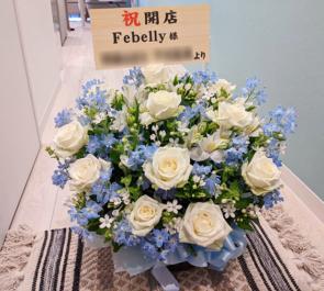 表参道ネイルサロン Febelly(フェベリー)様の開店祝い花