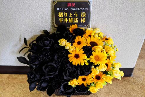 橘りょう様 平井雄基様のLINE LIVE「今なにしてる?」配信祝い花