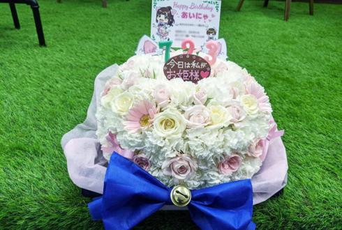 鈴木愛奈様の誕生日祝いフラワーケーキ @インターネットラジオステーション<音泉>