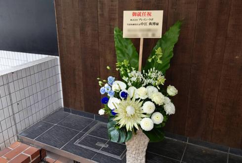株式会社ブレイン・ラボ様の就任祝い花 @港区虎ノ門