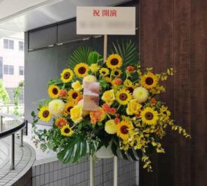 人類みな麺類 東京本店様の開店祝いスタンド花 @渋谷区恵比寿西