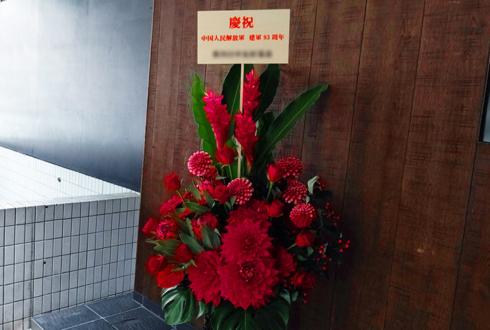 中国大使館様の中華人民解放軍 建軍93周年祝い籠スタンド花 @元麻布
