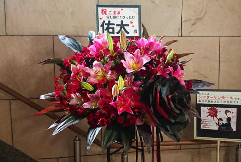 佑太様の舞台「殺し屋にくびったけ」出演祝い猫足スタンド花 @シアターサンモール