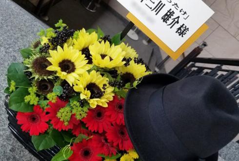 中三川雄介様の舞台「殺し屋にくびったけ」出演祝い花 @シアターサンモール