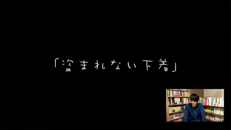 佐藤慎哉さんオーディオコメンタリー