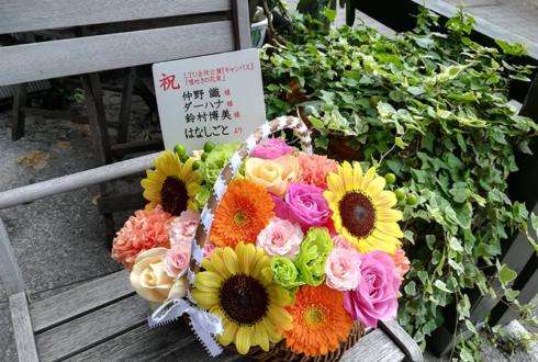 仲野識様&鈴村博美様&ダーハナ様の舞台『嘘吐きの花束』公演祝い楽屋花 @西荻ターニング