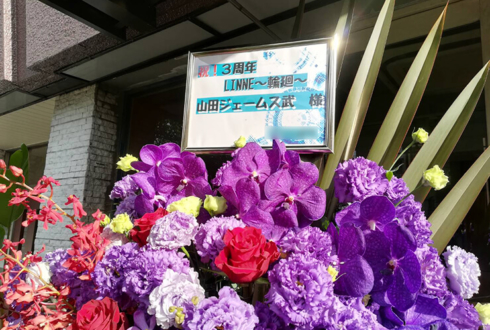 山田ジェームス武様創設ブランド「LINNE~輪廻~」3周年祝いコーンスタンド花 @KinCrossWorld