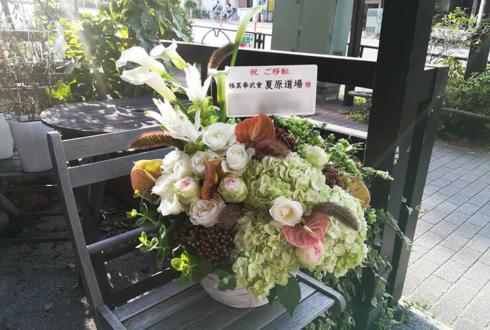 極真拳武會 夏原道場様の移転祝い花 @西五反田