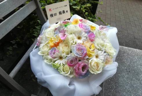 横田龍儀様のONLINE BDイベント祝い花
