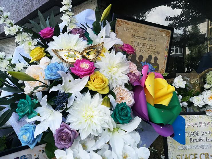 THE STAGE ラッキードッグ 1 Paradise Lost+復活公演を願うフラスタ @草月ホール 【 #ヲモヒヲカタチニ 】
