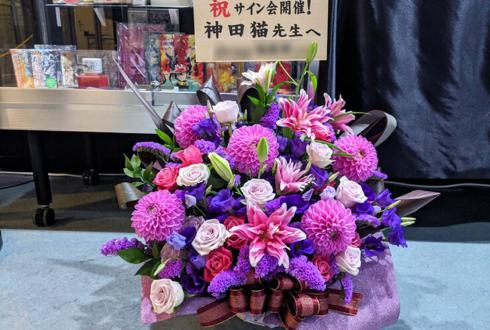 神田猫先生のサイン会祝い花 @アニメイト池袋