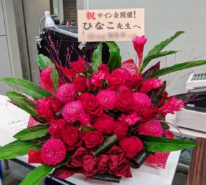 ひなこ先生のサイン会祝い花 @アニメイト池袋