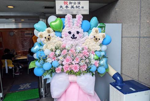 大本美紀様の主演舞台「どうぶつLINE 2時限目!」公演祝いウサギ・クマモチーフフラスタ @萬劇場