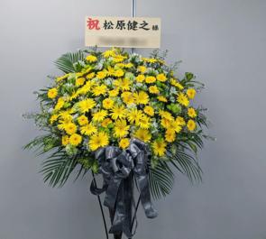松原健之様のコンサートツアー2020公演祝いアイアンスタンド花 @一ツ橋ホール
