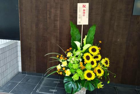 OGAWA COFFEE LABORATORY様の開店祝い花 @世田谷区桜新町