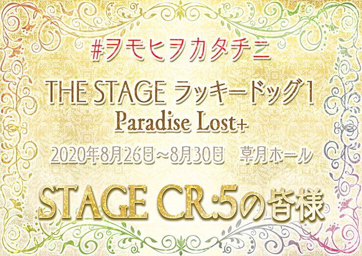 THE STAGE ラッキードッグ 1 Paradise Lost+復活公演を願うフラスタ @草月ホール 【 #ヲモヒヲカタチニ 】立て札