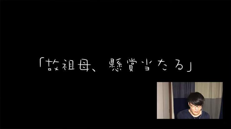 アナログスイッチ 佐藤慎哉『故祖母、懸賞当たる』コメンタリー
