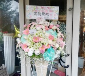 高橋紫微様のライブ公演祝いコーンスタンド花 @ビルボードライブ東京